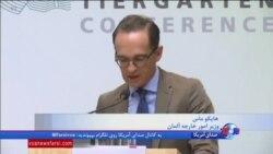 انتقاد وزیر خارجه آلمان از خروج آمریکا از برجام