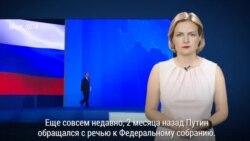 Инаугурационная речь Путина: царь или не царь?