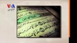 صفحه آخر ۲۷ خرداد - قسمت اول