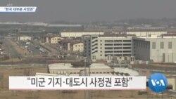 "[VOA 뉴스] ""한국 대부분 사정권"""