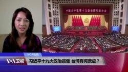 VOA连线(张佩芝):习近平十九大政治报告 台湾有何反应?