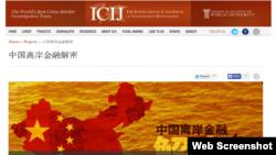 美国独立新闻组织国际调查记者同盟官方网站上的报告(网站截图)
