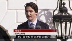 加拿大总理访美 赞美加关系举世无双(3)