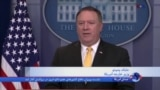وزیر امور خارجه آمریکا: هر دو طرف در دیدار تاریخی روز سه شنبه بسیار جدی هستد