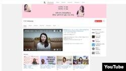 탈북자 김수지 씨가 운영하는 '또향 TV' 유투브 채널.