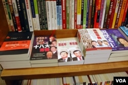台北诚品书店里关于中共十八大常委的书和《诸侯争锋》、《中南海厚黑学》、《党国蜕变》以及《亲历民主》