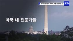 """""""일본, 역할 없이 비핵화 비용 분담 않을 것"""""""