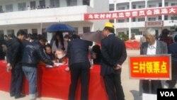 2012年3月3日烏坎村選舉投票現場