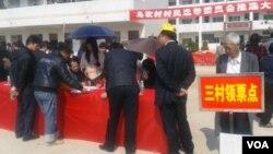 乌坎村民今年3月2日投票选举村委会