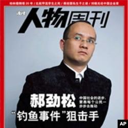 以公民訴訟聞名的郝勁松登上《南方人物周刊》封面