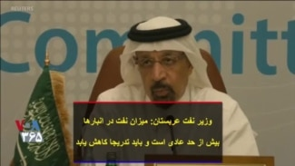 وزیر نفت عربستان: میزان نفت در انبارها بیش از حد عادی است و باید تدریجا کاهش یابد