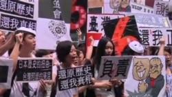 韓國台灣抗議者要求日本賠償慰安婦