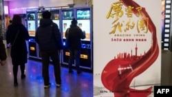"""2018年3月9日,上海一家電影院的《厲害了我的國》影片海報。當局組織中國人去電 影院觀看這部頌揚共產黨和習近平的宣傳片。來自公司和政府機構工作人員的大量觀看,使票房收入大增,國有媒體稱其是該國有史以來收入最高的""""紀錄片""""。"""
