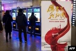 2018年3月9日,上海一家电影院里的《厉害了,我的国》影片海报。
