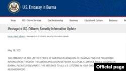 ျမန္မာေရာက္ အေမရိကန္ႏိုင္ငံသားေတြအတြက္ ကန္သံရံုးသတိေပးစာ (www.usembassy.gov)