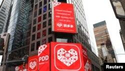 中国在线折扣公司拼多多(PDD)在美国纳斯达克(Nasdaq)上市后在纽约时报广场打出的广告。(2018年7月26日)
