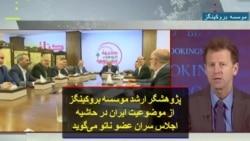پژوهشگر ارشد موسسه بروکینگز از موضوعیت ایران در حاشیه اجلاس سران عضو ناتو میگوید