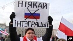 Протест у Білорусі проти об'єднання з Росією 7 грудня 2019 року