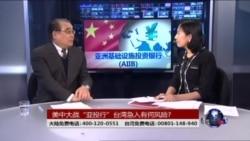 海峡论谈:美中较量亚投行 台湾急入有何风险