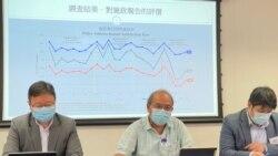 香港民調指50%不滿林鄭最後施政報告 民主黨批藉機向北京爭取連任
