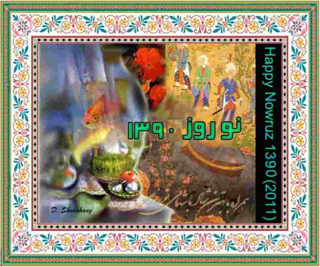 کارت تبریک عید نوروز طرح داراب شباهنگ