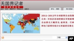 無國界記者發表2011年新聞自由年度報告。