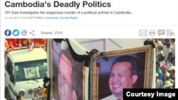 "Screenshot of ""Cambodia's Deadly Politics"" film on Al Jazeera's website."