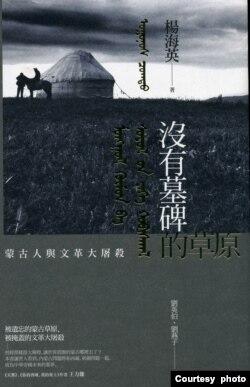 《沒有墓碑的草原》(杨海英著)