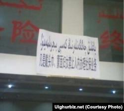 新疆某社保业务办理大厅:凡是戴头巾、蒙面妇女禁止入内办理社保业务。 (图片 来源:维吾尔在线)