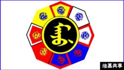 满族人的标志 (维基共享)