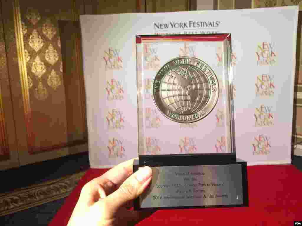 """2016年纽约国际电视电影节(New York Festivals World's Best TV & Films Awards Gala) 颁奖典礼4月19日在美国拉斯维加斯的Westgate Hotel举行。美国之音中文部製作的历史纪录片""""穿越1945""""荣获历史类纪录片世界银牌奖。(美国之音樊冬宁拍摄)"""