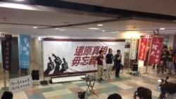 """香港""""旺角事件""""三周年 学生团体集会表诉求"""