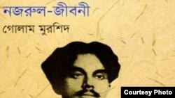 Murshid_Nazrul01