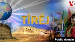 Tirej New