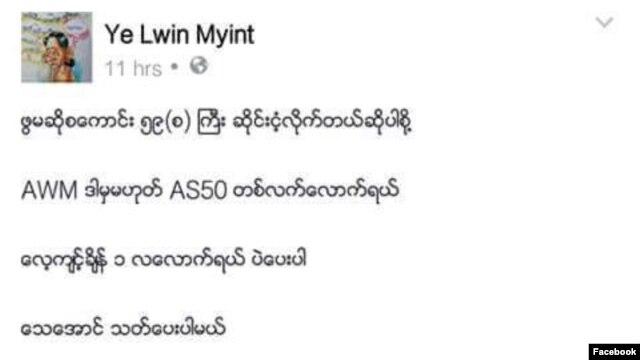 ေဒၚစုကို လုပ္ႀကံဖို႔ Facebook ကေန  ၿခိမ္းေၿခာက္ခဲ့သူ  Ye Lwin Myint ပို႔စ္။