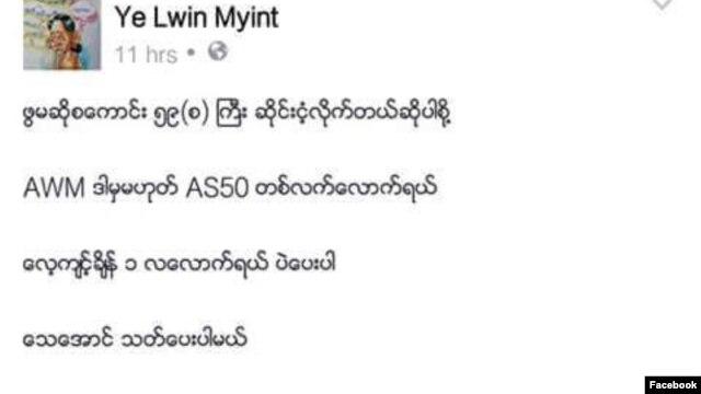 ေဒၚေအာင္ဆန္းစုၾကည္ကို လုပ္ႀကံမယ္ဆိုၿပီး ေဖ့ဘုတ္ လူမႈကြန္ယက္ စာမ်က္ႏွာေပၚမွာ ေရးသားခဲ့တဲ့သူ Ye Lwin Myint။