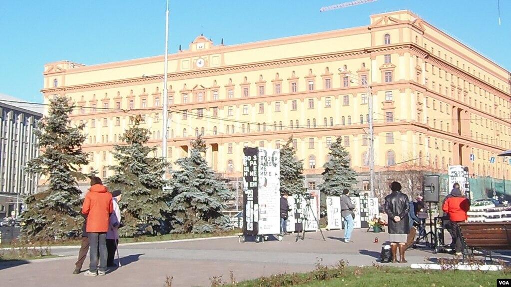 Bản doanh của FSB ở Moscow