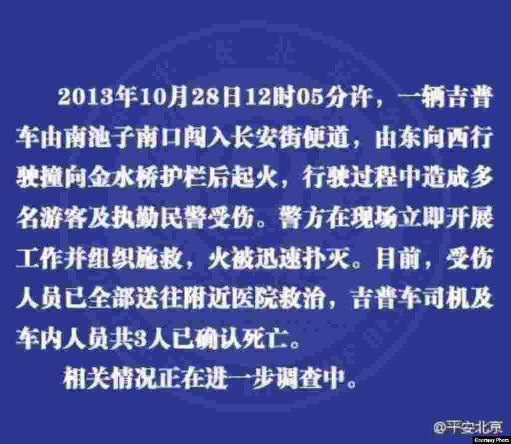 天安門遭車撞擊致5死38多人傷(圖片來自微博網友)