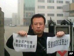 赵连海维权被判刑