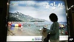 2008년 현대 아산의 금강산 관광 광고 전광판.