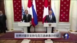 世界对普京支持乌克兰选举表示怀疑