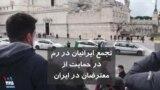 تجمع ایرانیان در رم در حمایت از معترضان در ایران: مرگ بر دیکتاتور