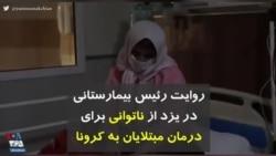 کرونا در ایران | روایت رئیس بیمارستانی در یزد از ناتوانی برای درمان مبتلایان به کرونا