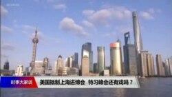 时事大家谈:美国抵制上海进博会,特习峰会还有戏吗?