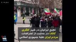 تجمع ایرانیان در شهر کلگری کانادا در حمایت از اعتراضات مردم ایران علیه جمهوری اسلامی