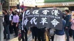 """香港反送中口號""""光復香港時代革命""""意味什麼?"""