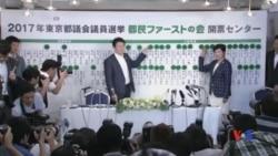 2017-07-03 美國之音視頻新聞: 受內閣醜聞拖累自民黨在東京都議會選舉中失利 (粵 語)