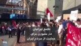 تجمع ایرانیان در ملبورن برای حمایت از مردم ایران