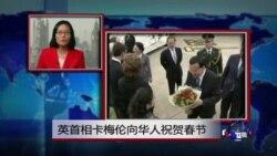 VOA连线:英首相卡梅伦向华人祝贺春节