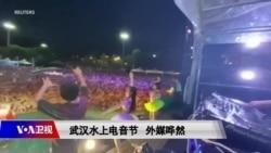 时事大家谈:武汉水上电音节 外媒哗然
